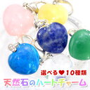 "[stock disposal SALE] [aventurine-limited] heart charm ☆"" power stone, the colorful charm available of ten kinds of ♪ nature stones which choose you, and are pleasant"