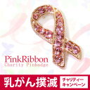 [free shipping] a pink ribbon [charity, contribution] breast cancer destruction campaign! The small prayer that I put in . It is ToA &quot;a pink Swarovski pink ribbon pin badge&quot; [immediate delivery] [I will take my ease tomorrow]