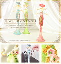 Storing &quot; Mai fair lady jewelry stands appearance &quot;charming&quot; dance  elegantly in your room! [email service impossibility] [immediate delivery] is ToS [will take its ease tomorrow]