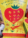 ショッピングトマト 大人のトマトカレー トマト カレー レトルト 長崎 お土産 長崎高島 スパイシー