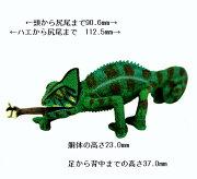 【セール】動物フィギア カメレオン 【あす楽】