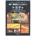 爬虫・両生類ビジュアルガイド トカゲ【2】 ヤモリ上科&スキンク上科