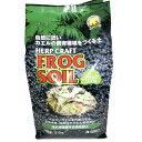 ツノガエル HERP CRAFT フロッグソイル 2.5kgFROG SOIL