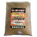 爬虫類/トカゲ/リクガメ/床材/砂/ヤモリ/クルミ/ ビバリア ウォールナッツサンド 5kg