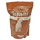 小鳥のエサ オウムフード オーム/ カスタムラックス パロットブレンド 2.5L