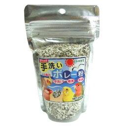 ☆鳥 餌 ボレー カルシウム / 黒瀬ペットフード 手洗いボレー粉 200g