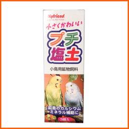 【スーパーセール】黒瀬ペットフード プチ塩土 3個入 【あす楽】