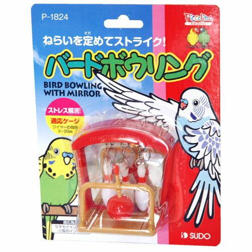スドー バードボウリング(セキセイインコのおもちゃ)の商品画像