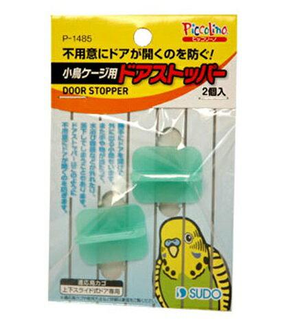 スドー 小鳥ケージ用 ドアストッパー
