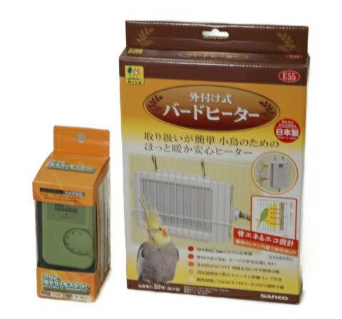 電子サーモスタット+バードヒーター外付け式 保温セット