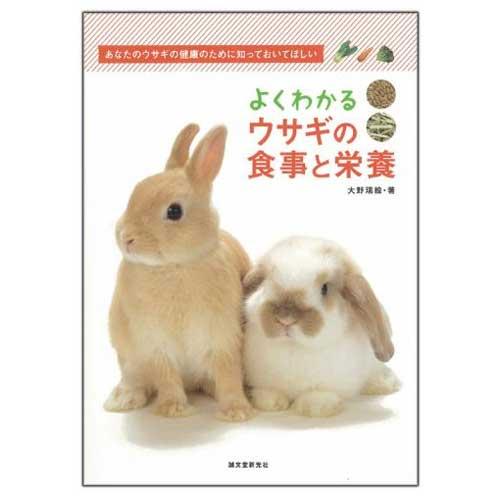 よくわかるウサギの食事と栄養の商品画像