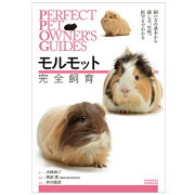 Perfect Pet Owners Guides モルモット完全飼育