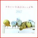 カレンダー 2017 壁掛け / 2017 ミニカレンダー かわいい小鳥のカレンダー 【あす楽】