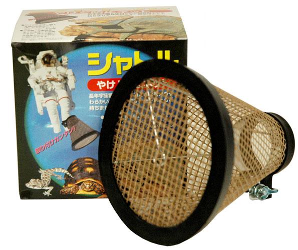 ひまわり 保温球 ソケット/ やけど防止ネット シャトル【あす楽】