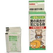 【スーパーセール】小動物の快調食 1g×10包   /うさぎ/ウサギ/ハムスター/フェレット/サプリメント/快腸/下痢/体調管理/フード/餌
