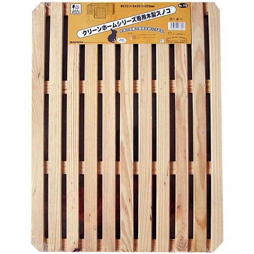サンコー クリーンホーム専用 木製スノコ