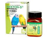 全ての鳥類の栄養補助食品ビタミン不足を解消!NEKTON-S(ネクトンS)35g