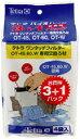 ☆テトラ ワンタッチ フィルター用バイオバッグ お買い得パック3+1(4個入り)×3袋