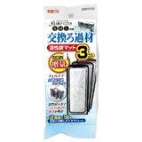 【セール】☆GEX スリムフィルター用 交換ろ過材活性炭マット 3個入り