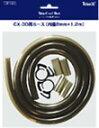 テトラクールボックスCX−30用ホース(内径8mm60cmx