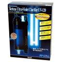 テトラ UV殺菌灯120 UV-120【送料、税込価格】【セール】