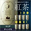 【ポイント5倍】【紅茶/茶葉】月の満ち欠けで選ぶ紅茶(こうちゃ) MOON Phase(ムーンフェイズ) ケニア ディンブラ 50g