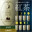 【ポイント5倍】【紅茶/茶葉】月の満ち欠けで選ぶ紅茶(こうちゃ) MOON Phase(ムーンフェイズ) アッサム ジャワ ニルギリ 50g