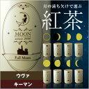 【ポイント5倍】【紅茶/茶葉】月の満ち欠けで選ぶ紅茶(こうちゃ) MOON Phase(ムーンフェイズ) ウヴァ ウバ キーマン 50g