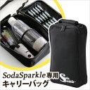 【キャリーバッグ/ソーダメーカー】SodaSparkle 専用キャリーバッグ ソーダスパークル 収納 ケース 【RCP】