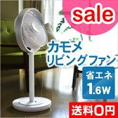 【セール】【送料無料】【扇風機/サーキュレーター】【もれなく扇風機カバー】【選べるオマケB特典あり】カモメリビングファン DCリビングファン FKLQ-281DWH アロマ 卓上扇風機 カモメ扇風機 かもめ リビング扇風機