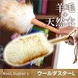 【ほこり取り/ハンディモップ】羊毛のホコリ取り ウールダスター Lサイズ 【HLS_DU】 【RCP】