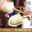 【ほこり取り/ハンディモップ】羊毛のホコリ取り ウールダスター Sサイズ 【HLS_DU】 【RCP】