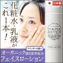 【化粧水/乳液】 ママバター フェイスローション オールイン...