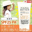 【日焼け止め/化粧下地】 ママバター UVケア クリーム SPF25 PA++ MAMA BUTTER 無香料 無添加 日本製 【HLS_DU】 【RCP】