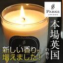 【ポイント10倍】【アロマキャンドル】【送料無料】パークス Parks アロマキャンドル Aromatherapy Candle 【RCP】