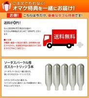 【カートリッジ/炭酸水メーカー】ソーダスパークルガスカートリッジ24本×5箱セットソーダスパークル専用カートリッジ