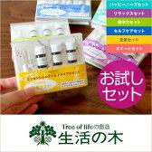【アロマオイル】生活の木 エッセンシャルオイル トライアルセット 対策 みんなの家庭の医学 精油 【RCP】