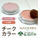 【チーク/オーガニックコスメ】生活の木 NATIERRA(ナティエラ) チークカラー 父の日