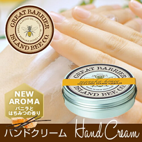 【ハンドクリーム】グレートバリアアイランドビー カンパニー ハンドクリーム 100g 【HLS_DU】 【RCP】