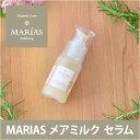【送料無料】【美容液】MARIAS(マリアス) メアミルク セラム オーガニックコスメ 馬乳 【RCP】【メーカー取寄品】