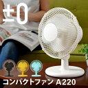【扇風機(せんぷうき)/サーキュレーター】【ミニ扇風機のオマケ特典あり】扇風機 ±0 プラスマイナスゼロ コンパクトファン A220 卓上扇風機 小型 サーキュレーター[ ±0 コンパクトファン XQS-A220 ]