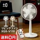 【送料無料】【扇風機(せんぷうき)/サーキュレーター/節電対策】【ミニ扇風機のオマケ特典あり】±0(プラスマイナスゼロ)リビングファン XQS-V110 【リニューアルモデル】 Stand Fan デザイン家電