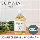 【掃除用洗剤/キッチン】SOMALI (そまり) キッチンク...