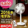 【セール】【送料無料】【扇風機(せんぷうき)/サーキュレーター/節電対策】±0(プラスマイナスゼロ)リビングファン XQS-V110 【2016年モデル】 Stand Fan デザイン家電
