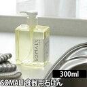 掃除用洗剤/キッチン SOMALI (そまり) 台所石けん 300ml