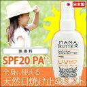 【日焼け止め/スプレー】 ママバター UVケア ミスト SPF20 PA++ MAMA BUTTER 無香料 無添加 日本製 【HLS_DU】 【RCP】