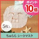 【ポイント10倍】【シートマスク】ちゅらら シートマスク 5...