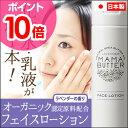 【ポイント10倍】【化粧水/乳液】 ママバター フェイスロー...