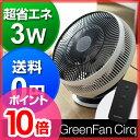 【ポイント10倍】【送料無料】【サーキュレーター/扇風機/省...