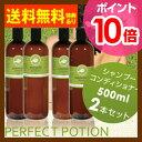 【ポイント10倍】【送料無料】【ノンシリコンシャンプー/ノン...